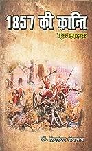 ( ): Revolution of 1857 - A Glance