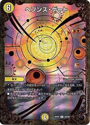デュエルマスターズ新7弾/DMRP-07/G2/R/ヘブンズ・ゲート