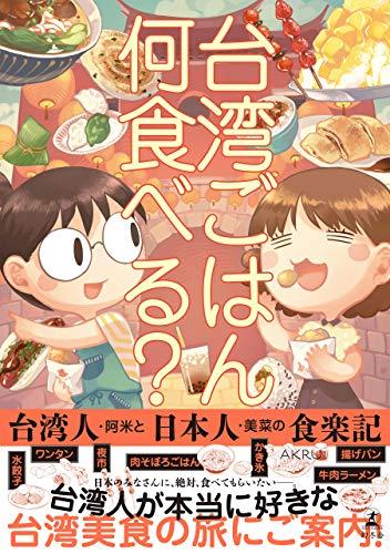 台湾ごはん何食べる? 台湾人・阿米と日本人・美菜の食楽記 (幻冬舎単行本)