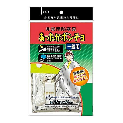 デビカ カタログギフト マルチ 商品サイズ:W1180XH850mm商品重量:125g(包装資材含む)付属品:呼子笛チャック袋 あったかポンチョ 一般用 DK48600