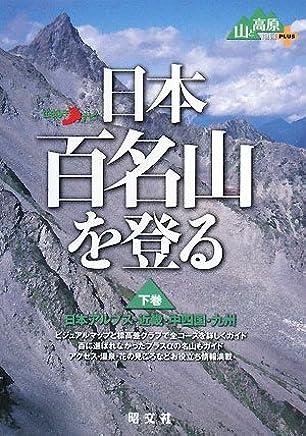 日本百名山を登る〈下巻〉日本アルプス?近畿?中四国?九州 (山あるきナビ)