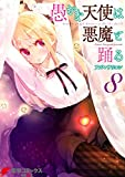 愚かな天使は悪魔と踊る 8 (電撃コミックスNEXT)