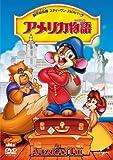 アメリカ物語[DVD]