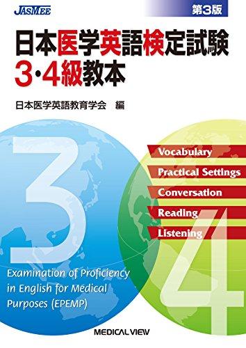 日本医学英語検定試験3・4級教本