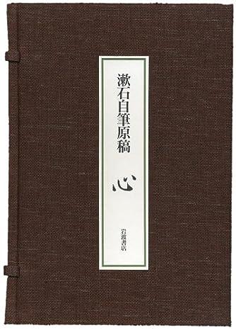 心―漱石自筆原稿