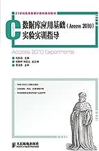 数据库应用基础(Access 2010)实验实训指导 (21世纪高等教育计算机规划教材) (Chinese Edition)