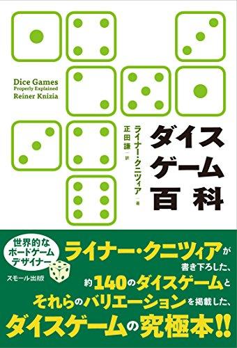 ダイスゲーム百科の詳細を見る