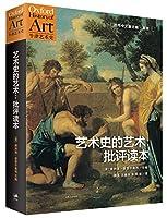 牛津艺术史 艺术史的艺术:批评读本
