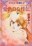 愛色の女性伝 アナトゥール星伝(17) (講談社X文庫ティーンズハート)