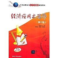 经济应用文写作(第2版)(全国高职高专公共基础课规划教材)