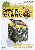 総合学習 自然がわかる!ドキドキワクワク里山探検シリーズ〈3〉鎮守の森にかくされた宝物
