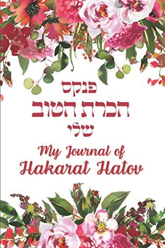 My Journal of Hakarat Hatov: Jewish Journal of Gratitude & Spiritual Growth for Girls, Teenagers, and Adult Women (Hakarat Hatov Gratitude Journals)