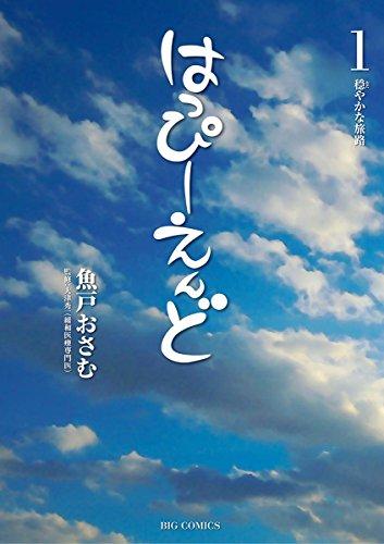 はっぴーえんど(1) (ビッグコミックス)