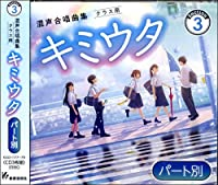 キミウタ 3―パート別 (<CD>)