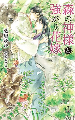 【Amazon.co.jp 限定】森の神様と強がり花嫁(ペーパー付) (CROSS NOVELS)
