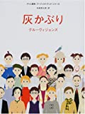灰かぶり(シンデレラ) (グリム童話アーティストブックシリーズ)
