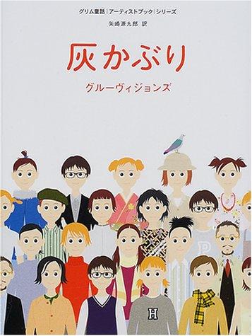 灰かぶり(シンデレラ) (グリム童話アーティストブックシリーズ)の詳細を見る