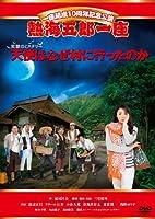 一座結成10周年記念公演 熱海五郎一座 笑撃のミステリー「天使はなぜ村に行ったのか」 [DVD]