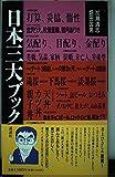 日本三大ブック