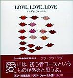 LOVE、LOVE、LOVE