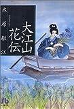 大江山花伝 (1) (小学館文庫)