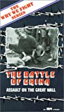 Why We Fight - The Battle of China: Assault on the Great Wall [VHS]