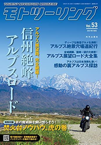 MOTO (モト) ツーリング 2021年 7月号 [雑誌] MOTOツーリング