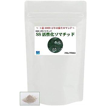 ケイ素とソマチッドが含有された SS活性化ソマチッド 1袋(250日分) ~1億3000万年の蘇生ロマン!~1日1gでOK!/1袋250日分/1袋購入でも割引なので1日当り20円/鉄.カルシウム.マグネシウム.ナトリウム.カリウムの微量元素も含有/日本産/1袋250g入り/送料無料!