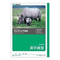 キョクトウ かんがえる学習帳 漢字練習 200字 L414