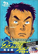 20th Century Boys Perfect Edition T01