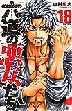 六道の悪女たち(18) (少年チャンピオン・コミックス)