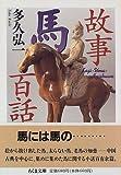 故事 馬百話 (ちくま文庫)