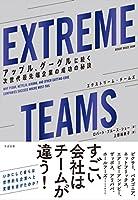 EXTREME TEAMS(エクストリーム・チームズ)