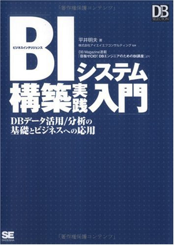 BIシステム構築実践入門 (DB Magazine Selection)の詳細を見る