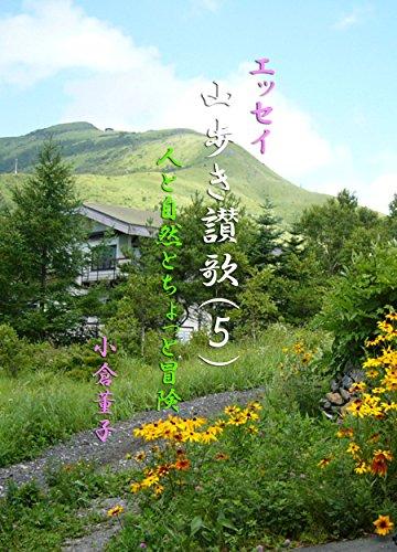 山歩き讃歌5: 人と自然とちょっと冒険 小倉董子 (NGO TAMA BOOKS)