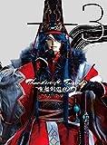 Thunderbolt Fantasy 東離劍遊紀2 3(完全生...[Blu-ray/ブルーレイ]