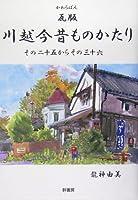 川越今昔ものかたりLong-long-ago in Kawagoe No. 25-No.36
