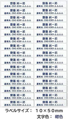 介護お名前シール 衣類用アイロンラベル(徘徊対策用介護ネームラベル )30枚セット (10mm×50mm, 白) アイロンシール 耐洗 耐水 防水 ネームアイロン ネームタグ 名札シール 介護用品 ホワイト