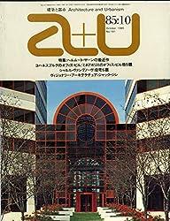 建築と都市 a+u (エー・アンド・ユー) 1985年10月号 特集:H・ヤーンの最近作