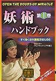 妖術ハンドブック〈第1巻〉すぐ効くほれ薬処方せん66