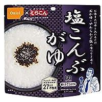 アルファ米塩こんぶがゆ1食分KE ケース販売50個入り