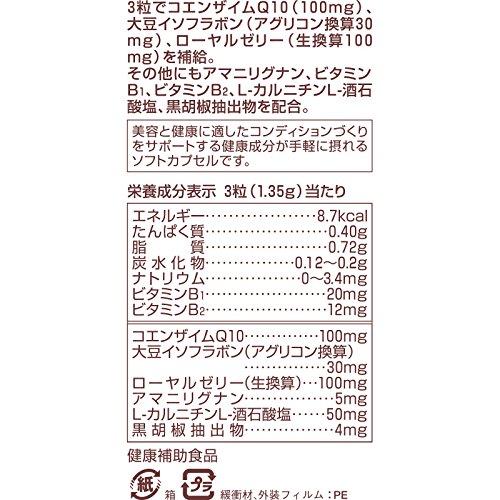 『資生堂 Q10AAプラスバイタル 90粒 約30日~45日分』のトップ画像