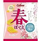 カルビー 春ぽてと あま旨塩味 65g ×12袋