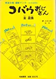 コバウおじさん (1975年)