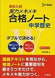 高校入試実力メキメキ合格ノート中学歴史 (シグマベスト)