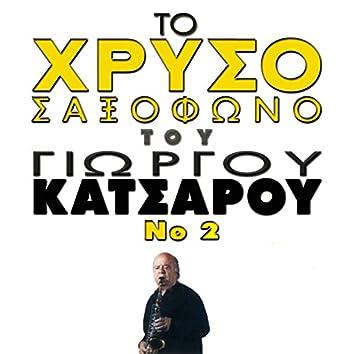 To Chryso Saxofono Tou Giorgou Katsarou, Vol. 2
