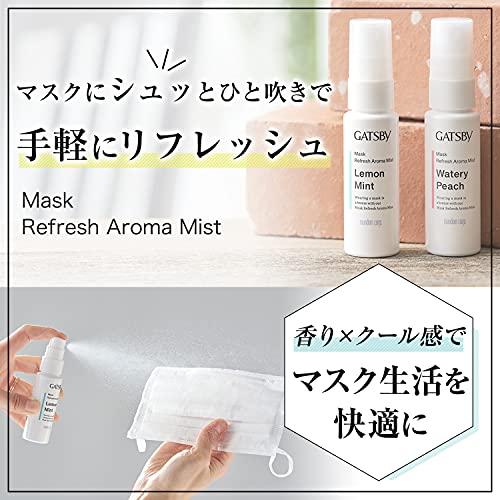 GATSBY(ギャツビー)マスク爽快アロマミスト[マスク除菌携帯用][マスク除菌スプレー][マスクアロマ]レモンミントの香り30ml