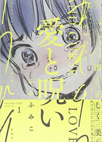 愛と呪い 1 (BUNCH COMICS)
