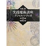 にんじん (世界文学の玉手箱)