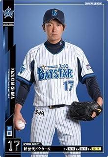 オーナーズリーグOLP14 DeNA球場限定黒カード 三嶋一輝 横浜DeNAベイスターズ...